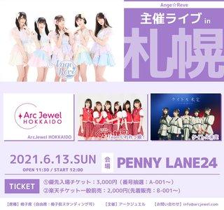 【6/13】Ange☆Reve主催ライブin札幌/PENNY LANE24