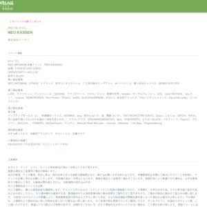 【出演者変更】NEO KASSEN 2021