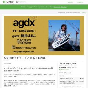 AGDX36 / モモーイと語る「あの頃。」
