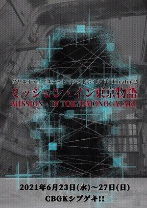 クリエイティブユニット【ソフトボイルド】Theater-2 『ミッション・イン東京物語』 6月24日(木) 18:30