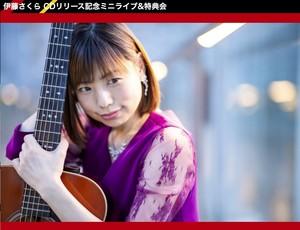 伊藤さくら CDリリース記念ミニライブ&特典会