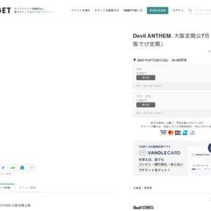 Devil ANTHEM. 大阪定期公演7月 大阪でび定期