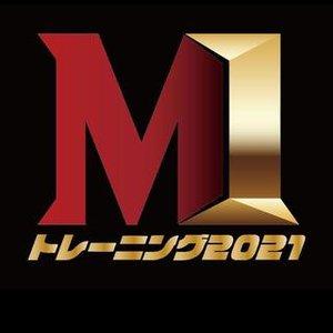 M-1トレーニング2021(2021/6/11)