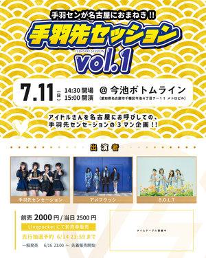 手羽先セッション vol.1(2021/7/11)
