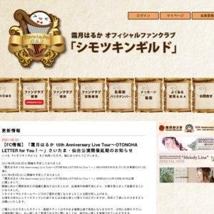 霜月はるか 15th Anniversary Live Tour~OTONOHA LETTER for You!~ 追加公演 仙台 夜公演