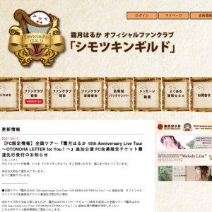 霜月はるか 15th Anniversary Live Tour~OTONOHA LETTER for You!~ 追加公演 東京 昼公演