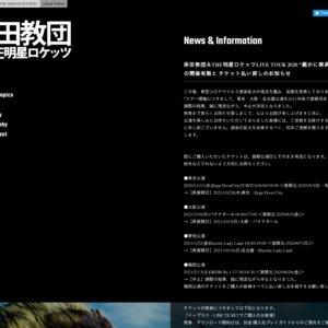 """【再振替】岸田教団&THE明星ロケッツ LIVE TOUR 2020""""厳かに祭典 東京"""