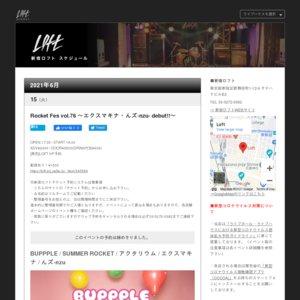Rocket Fes vol.76 ~エクスマキナ・んズ-nzu- debut!!~