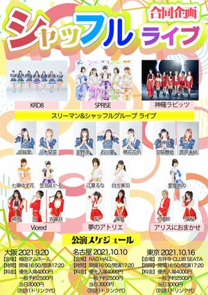 神薙ラビッツ、SPRISE、KRD8合同企画!シャッフルグループ東名阪ツアー 東京
