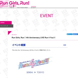Run Girls, Run!4th Anniversary LIVE Run 4 You!!! 宮城公演 (夜公演)