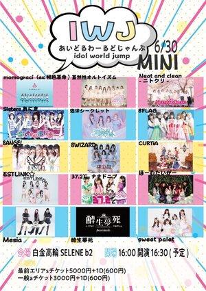 あいどるわーるどじゃんぷ mini (2021/06/30)