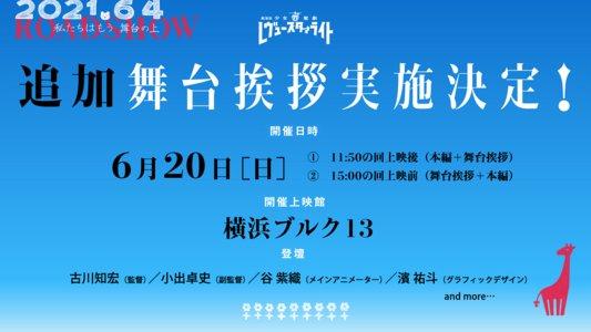 「劇場版 少女☆歌劇 レヴュースタァライト」 大ヒット御礼!舞台挨拶①11時50分の回上映後