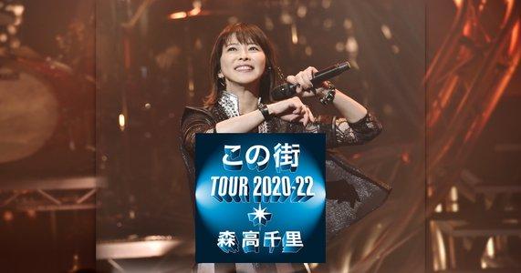 森高千里「この街」TOUR 2020-22