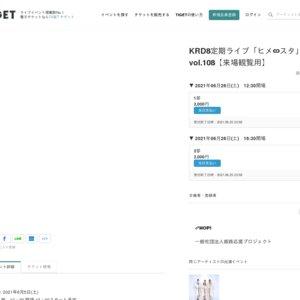 KRD8定期ライブ「ヒメ∞スタ」vol.108 1部