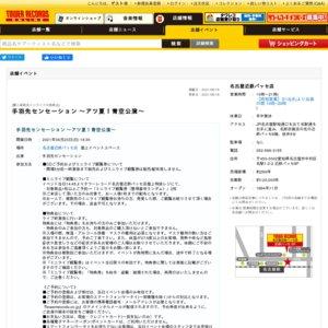 手羽先センセーション 〜アツ夏!青空公演〜(2021/6/20)