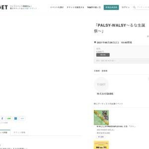 PALSY-WALSY〜るな生誕祭〜