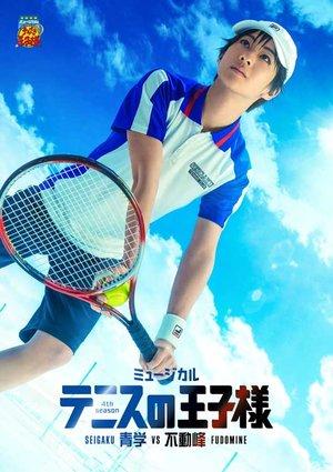 【時間変更】ミュージカル『テニスの王子様』4thシーズン 青学vs不動峰【大阪・8/3ソワレ】