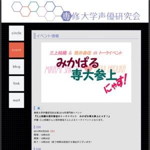 三上枝織&照井春佳のトークイベント みかぱる専大参上にゃす!