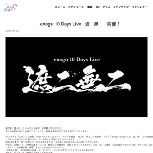 enogu 10 Days Live ‒ 遮⼆無⼆ ‒ Day5