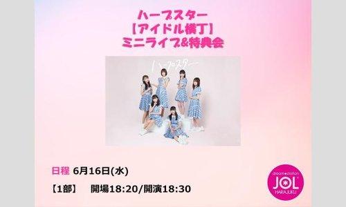 ハープスター 【アイドル横丁】ミニライブ&特典会@JOL原宿