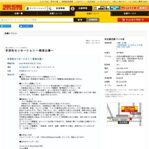 手羽先センセーション ~緊急開催!雨音公演~(2021/6/19)