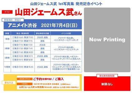 山田ジェームス武 1st写真集 発売記念イベント アニメイト渋谷 5冊券①