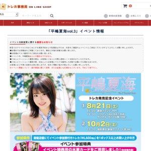 「平嶋夏海vol.3」トレカ発売記念イベント ソフマップAKIBA パソコン・デジタル館8F
