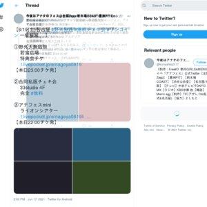 FreeK 合同私服チェキ会 in 名古屋【2021/06/19】