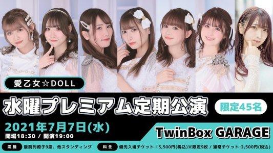 【7/7】愛乙女☆DOLL水曜プレミアム定期公演!vol.5
