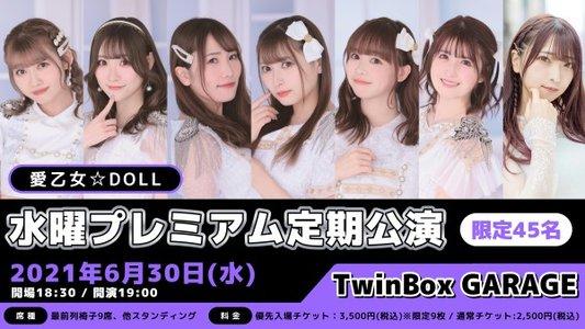 【6/30】愛乙女☆DOLL水曜プレミアム定期公演!vol.4