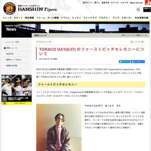 阪神タイガース「TORACO DAY Supported by Coppertone」ファーストピッチセレモニー