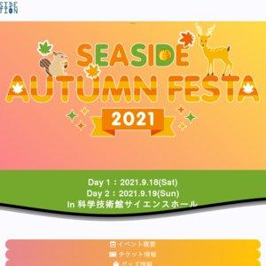 SEASIDE AUTUMN FESTA 2021~PREMIUM HAPPY PARTY!
