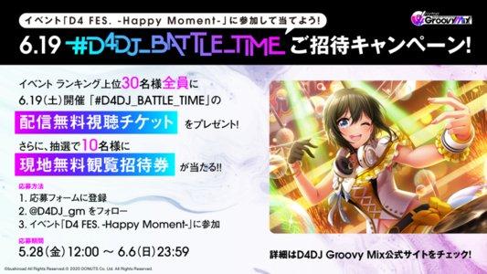 #D4DJ_BATTLE_TIME 昼公演