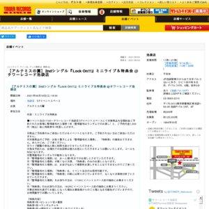 【アルテミスの翼】2ndシングル『Lock On!!!』ミニライブ&特典会2021.06.19