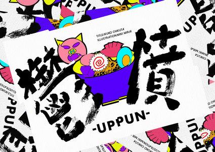 鬱憤 -UPPUN- 〜ただただ唄いたいんじゃ〜 vol.4