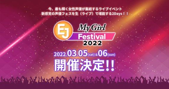 「EJ My Girl Festival 2022」【DAY1】