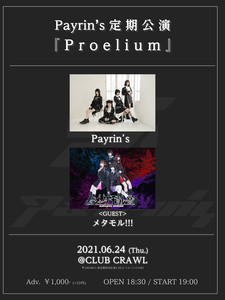Payrin's定期公演『Proelium』