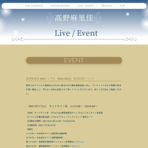 高野麻里佳 2ndシングル「New story」発売記念イベント ゲーマーズなんば店