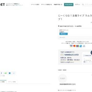 じーくらむ!主催ライブ ラムライブ!