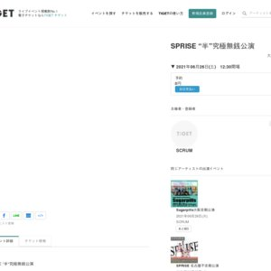 "SPRISE ""半""究極無銭公演"