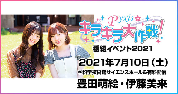 Pyxisのキラキラ大作戦!番組イベント2021 夜の部