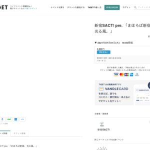 新宿SACT! pre. 「まほろば新宿、光る風。」