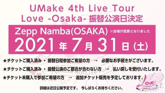 【延期】UMake 4th Live Tour Love -Osaka-