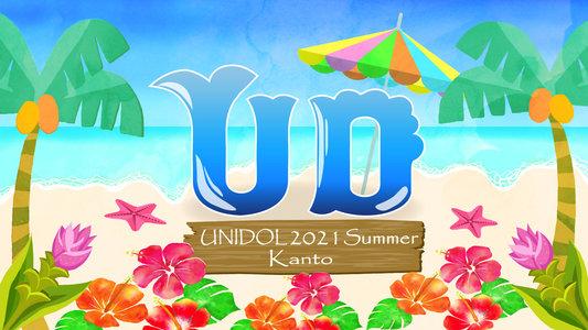 UNIDOL2021 Summer 関東予選 1日目