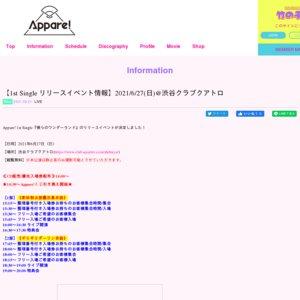 Appare! 1st Single 「僕らのワンダーランド」リリースイベント 6/26 2部