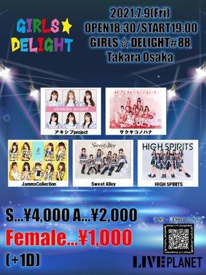 GIRLS☆DELIGHT#88