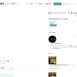 新アイドルイベント「I・N・G」(2021/06/26)