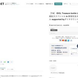 IDOL Treasure bottle LIVE 超拡大スペシャル ≪DAY②≫