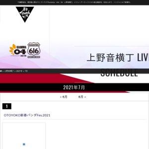 OTOYOKO 無銭ライブ2021 2021年7月8日