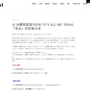 "AI 20周年記念TOUR""IT'S ALL ME""FINAL"